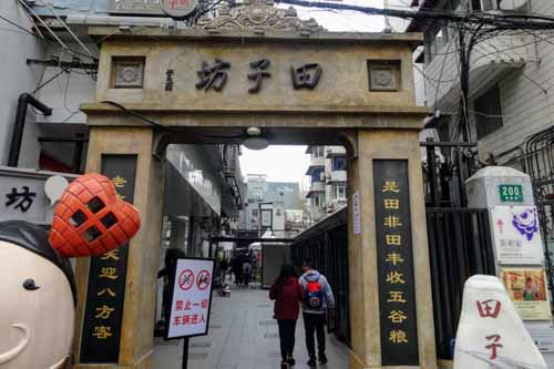 田子坊の入口