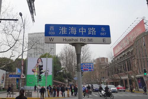 淮海(ワイカイ)中路