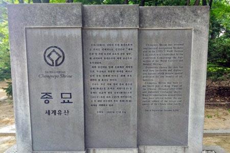 「宗廟」入口にあるユネスコ世界遺産の石碑