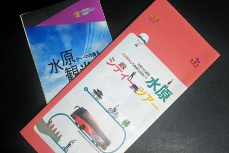 水原観光の日本語パンフレット