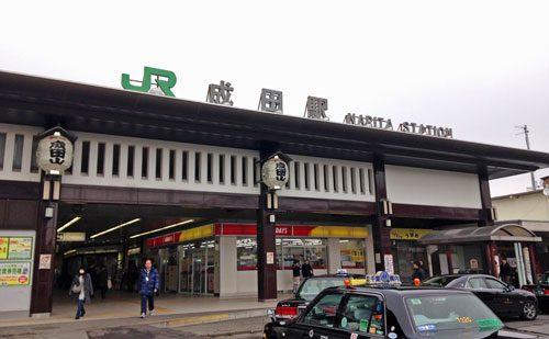 JR成田駅参道口
