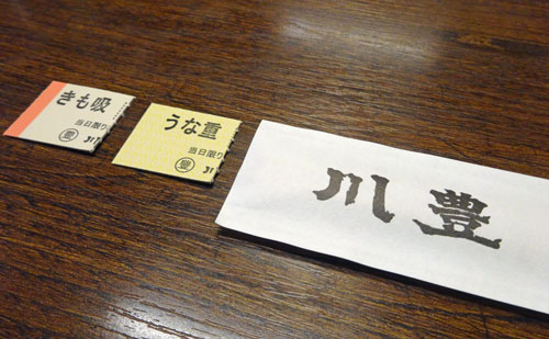 川豊の食事券