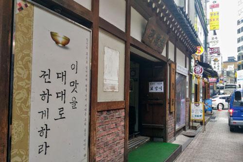 ハドングァン(河東館)