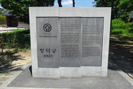 「昌徳宮」ユネスコ世界文化遺産の石碑