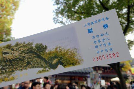 豫園のチケット