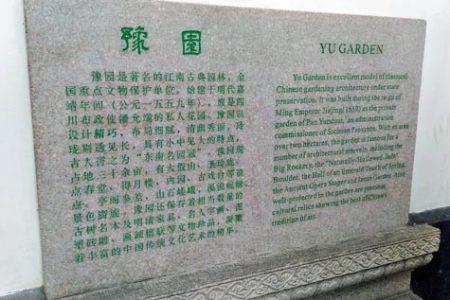 豫園の石碑