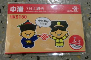 China Unicom「中国本土」プリペイドSIM