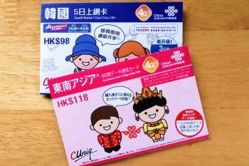 China Unicom「東南アジア」プリペイドSIM