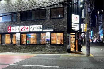 海雲台ソムンナン参鶏湯