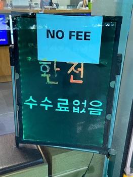 ダナン国際空港外貨両替所
