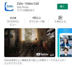zalo(ザロ)GooglePlay
